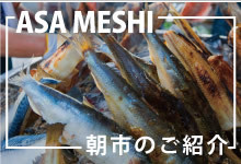 asaichi-banner.jpg