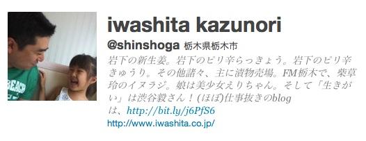 iwashita.jpg